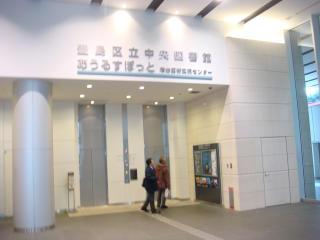 豊島 区立 中央 図書館