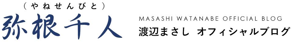 渡辺まさしオフィシャルサイト