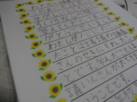 39人からの手紙。(議会を訪れた子供達から・・・)