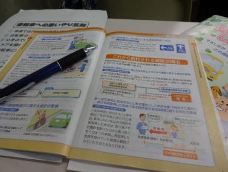 自転車運転者への規定整備。(江東試験場にて・・・)