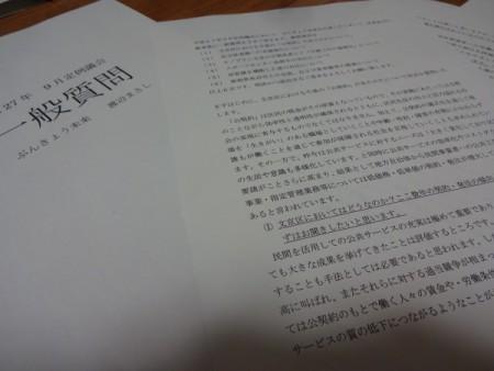 9月定例議会に向けて!!(一般質問「内容通告」)