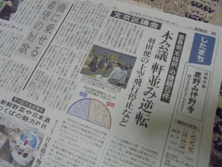 請願対応について・・・。(今朝の新聞報道から)