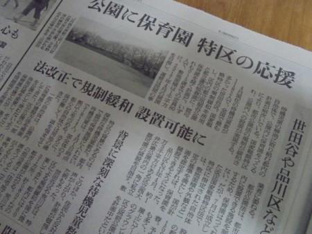 公園の利活用!!(新聞報道から・・・)