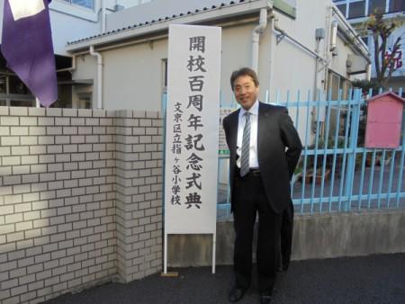 苦難を乗り越え100年!!(指ヶ谷小学校にて・・・)