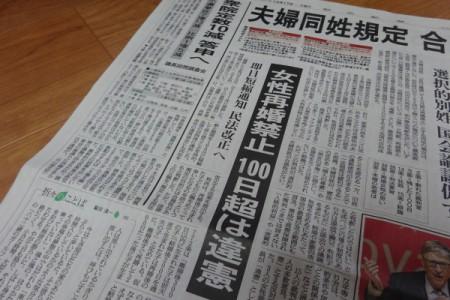文京区議会では意見書を提出!!(女性再婚禁止100日超について)