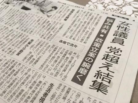 女性議員の活躍に期待!!(新聞報道から・・・)