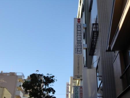 結党&選挙への対応について。(民主党東京都第2区総支部会議)