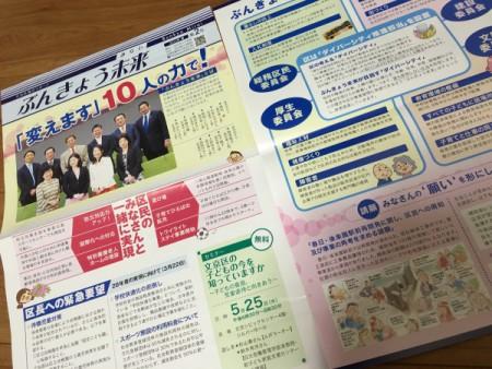 10人のチカラ!!(「ぶんきょう未来」会派リポートを発行)
