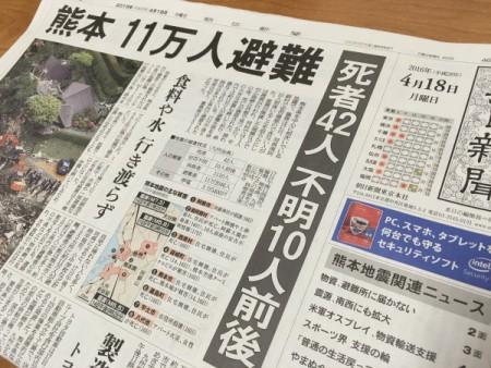 「物資届かず。」との情報も・・・。(熊本県地震)