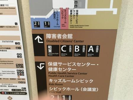 生活の質向上への転換期に!!(障害者会館にて・・・)
