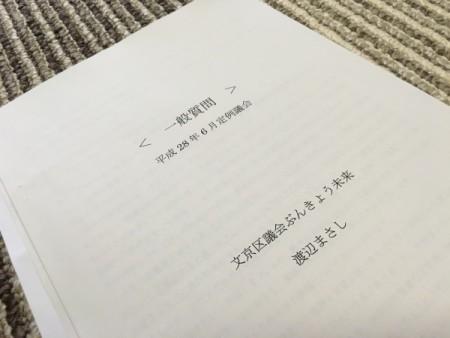 6月定例議会、一般質問「登壇」へ!!(内容通告)