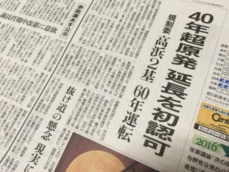 高浜1・2号機再稼働に断固反対!!(新聞報道から・・・)