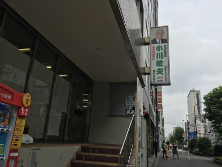 2議席確保が目標!!(小川敏夫事務所にて・・・)