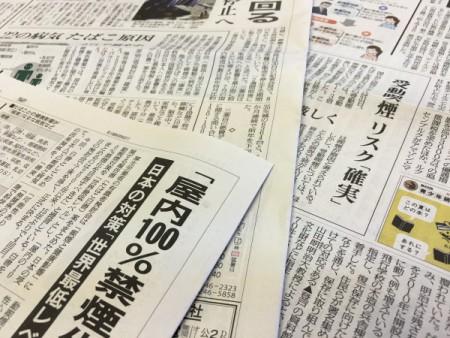 受動喫煙防止の必要性について。(今朝の新聞報道から・・・)