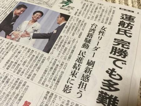 今こそ党内の結束を!!(蓮舫新代表を選出)