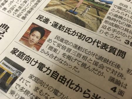 提案型政党をアピール!!(蓮舫代表代表質問)