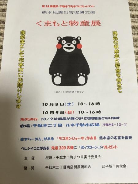 被災地支援「くまもと物産展」を開催!!(明日から2日間、ルネ千駄木にて)