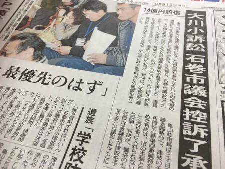 大川小学校訴訟・・・控訴へ。(新聞報道から)