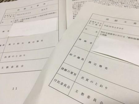 特別支援教育の拡充など3請願が採択!!(文教委員会にて)