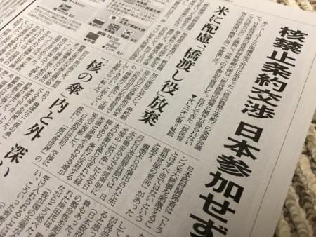 交渉不参加。(新聞報道から・・・)