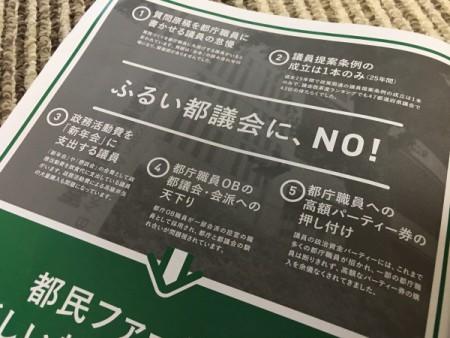 古い都議会にNO!!(都民ファーストの会政策集から・・・)