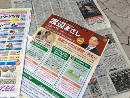 渡辺まさしニュース夏号発刊!!(本日新聞折込にて)