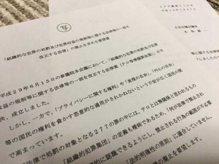 共謀罪法にNO!!(文京区議会が要望書を提出)