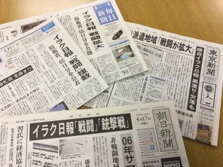 安全保障 危機に直面!!(新聞報道から・・・)