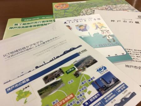 メタボ予防からフレイル予防へ!!(厚生委員会視察1日目)