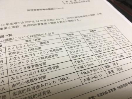 認可保育所など9施設が開設へ!!(文教委員会にて・・・)