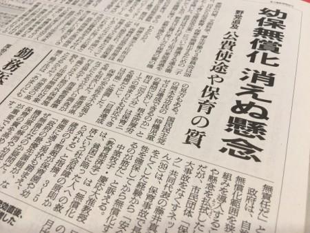 幼保無償化の課題・・・。(新聞報道から)