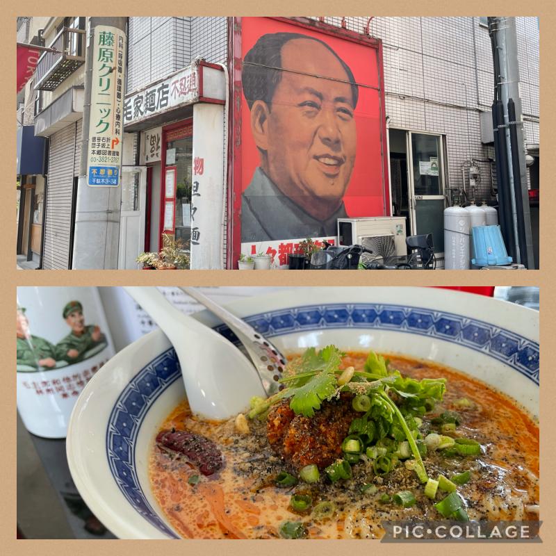 千駄木「毛家麺店」の担々麺。